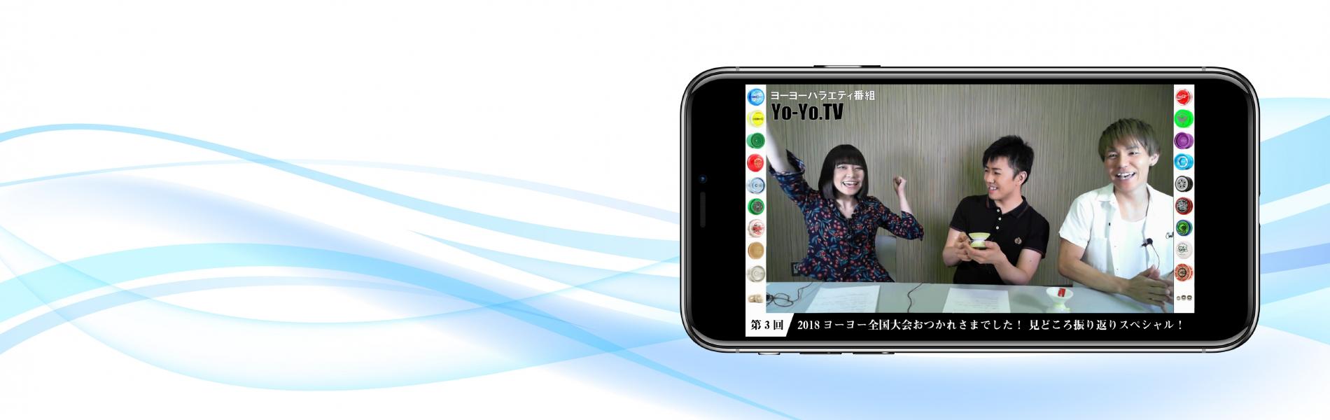 Yo-Yo TV